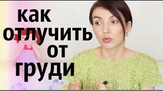 Мой ИДЕАЛЬНЫЙ СПОСОБ отлучения ребенка от груди / IrinaArt