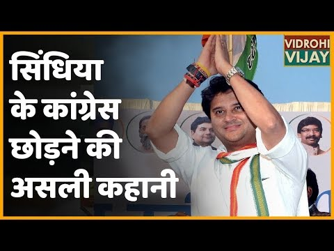 Jyotiraditya Scindia Congress छोड़ BJP में गए, वजह न Kamal Nath हैं और न ही Rahul Gandhi। ABP Uncut