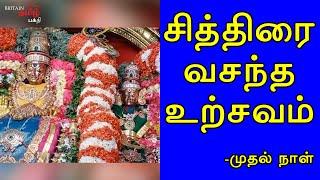 சித்திரை மாத வசந்த உற்சவம் | Thiruvannamalai | Britain Tamil Bhakthi