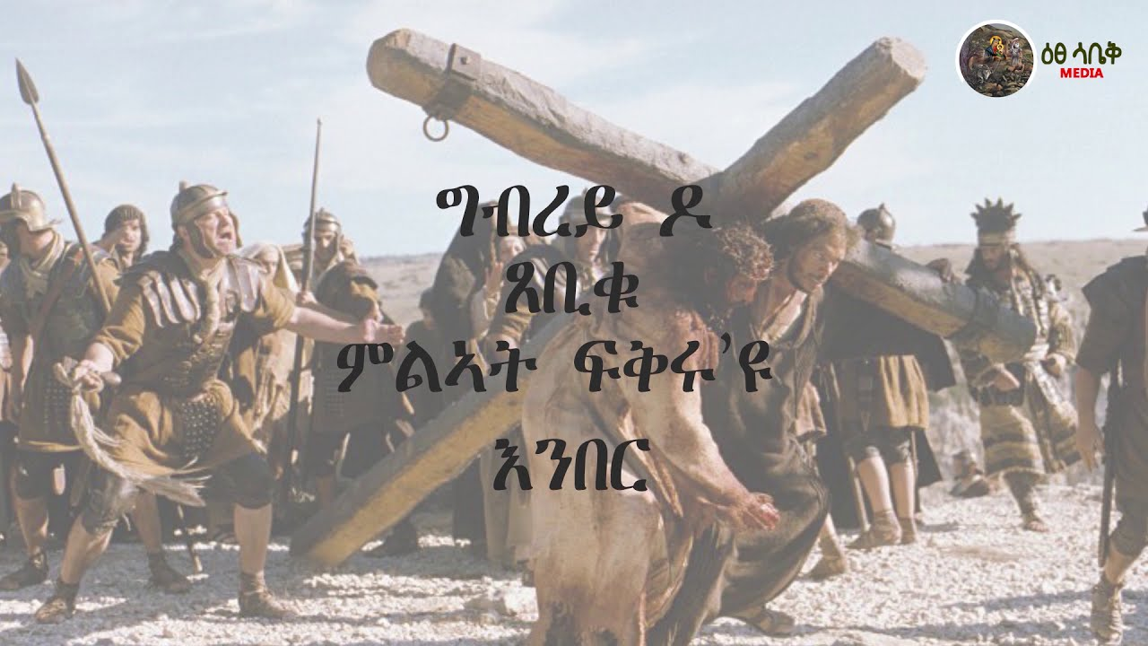 QOLAHTA YEINTU (ቆላሕታ የዒንቱ) - Rahwa Tekeste: Eritrean Orthodox Tewahdo Mezmur 2020
