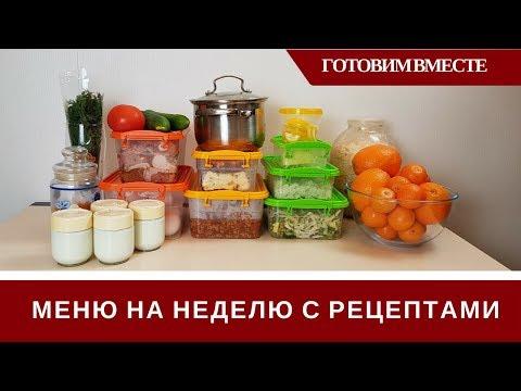 🍅 Меню На Неделю Для Семьи 2018 🍅 Продукты, Рецепты, Готовим