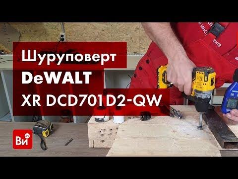 Обзор компактной дрели-шуруповерта Dewalt 12 В XR DCD701D2-QW