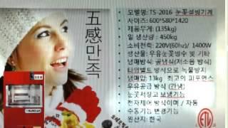 우유눈꽃빙수기계 010…