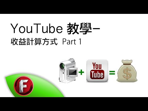 YouTube收益Part 1-計算方式