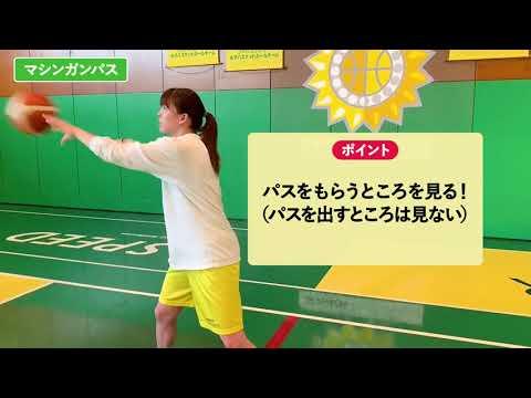 【バスケットボールクリニック】シュート練習・パス練習・ドライブ練習