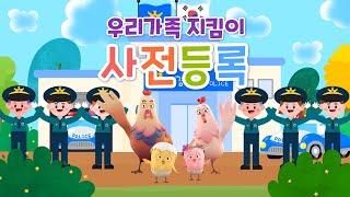 우리가족 지킴이 사전등록 캠페인 | 경기북부경찰청 | …