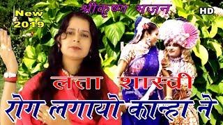 Mere Dil Main Shayam Samayo!!Shri Krishana Bhajan!! Lata Shastri !! Naresh Gurjar!!