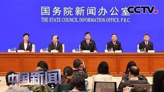[中国新闻] 中国首部核安全白皮书发布 中国长期保持良好核安全纪录 | CCTV中文国际
