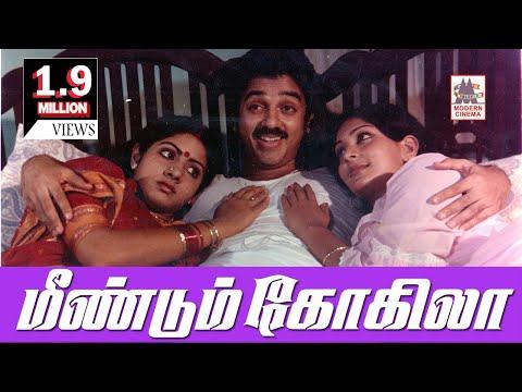 Meendum Kokila Full Movie HD மீண்டும் கோகிலா  கமல் ஸ்ரீதேவி நடித்த சூப்பர்ஹிட் திரைப்படம்
