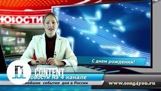 Поздравительная открытка с днем рождения женщине 'В новостях'