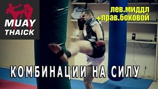 Двухударные комбинации на силу в тайском боксе(Видео курс