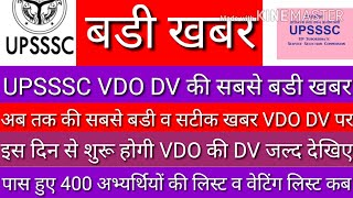 UPSSSC VDO DV NEW DATE DECLARD WATCH UPDATE 400 DV DATE AND VDO WAITING LIST PUBLISHED BY AAYOG WATC