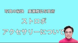 写真の秘訣 廣瀬雅弘写真術→http://www.masahirohirose.com 自宅で花を...