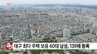 대구 최다 주택 보유 60대 남성, 139채 등록