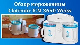 Обзор мороженицы Clatronic ICM 3650 Weiss + простой рецепт мороженого
