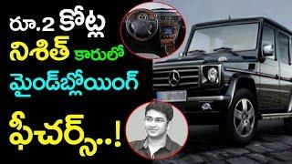 Nishith Narayana Car Features | Mercedes Benz Gelandewagen | Accident In Hyderabad | AP News|Taja30