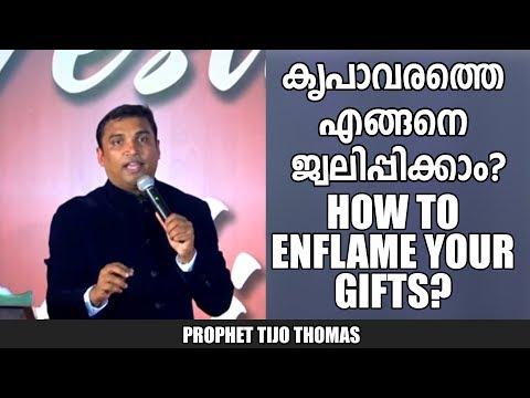 കൃപാവരങ്ങളെ എങ്ങനെ ജ്വലിപ്പിക്കാം   How to enflame your gifts   Message by prophet Tijo Thomas