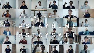 STAY HOME with TOKYO〜STAY HOME STAY SAFE 僕たちはひとりじゃない〜