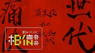 蕭秉治 Xiao Bing Chih [ 痛快世代 Extraordinary Generation ] feat.五月天怪獸 Official Lyric Video
