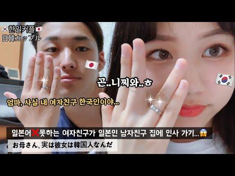Eng한일커플/일본인 남자친구네 집에 인사가서 하룻밤🌛롱디커플이 이별하는 법 /후쿠오카vlog [日韓カップル]日本語できない彼女が彼氏の実家にあいさつしに行った 福岡vlog