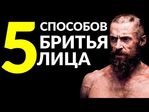 5 способов бритья лица | Руководство для мужчин