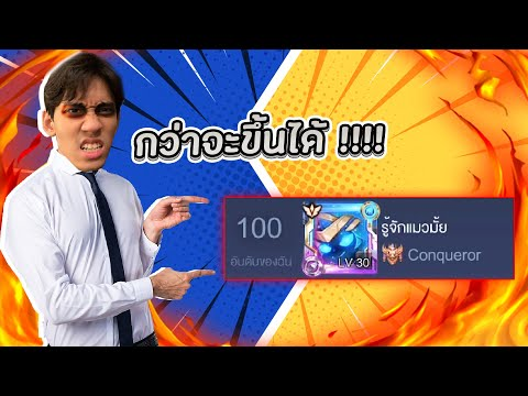 RoV : แค่อยากจะไป Top 100 ทำไมมันยากขนาดนี้ !