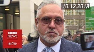 பிபிசி தமிழ் தொலைக்காட்சி செய்தியறிக்கை 10/12/18   BBC Tamil TV News 10/12/18