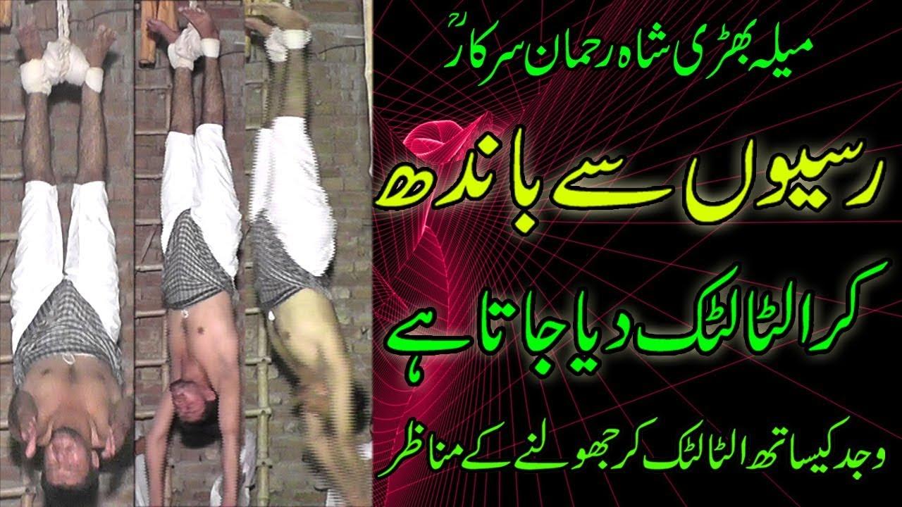Download Zinda Karamat | oliya allah Nosho pak | Mela bhiri Shah Sarkar | New qawali