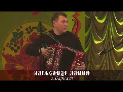 Александр Ланин Цыганочка 2