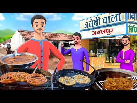 जबलपुर की प्रसिद्ध जलेबी हिंदी कहानी | Famous Jalebi of Jabalpur Story | Hindi Kahaniya Stories