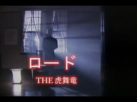 ロード (カラオケ) THE 虎舞竜