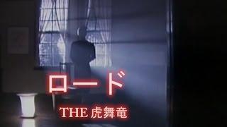 ロード (カラオケ) THE 虎舞竜 thumbnail