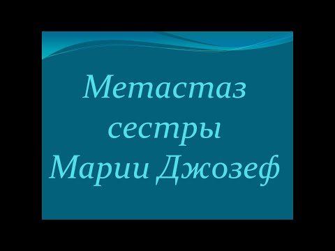 Метастаз сестры Марии Джозеф