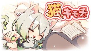 【猫好き必見】 猫のキモチ-YuNi 歌ってみた【大谷育江】