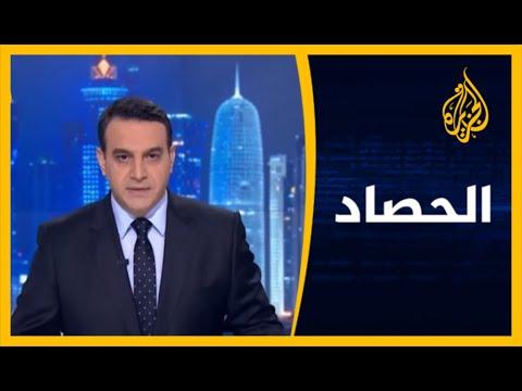 ???? ????  الحصاد - اليمن ومشاورات الرياض.. لا تقدم ولا ضمانات  - نشر قبل 3 ساعة