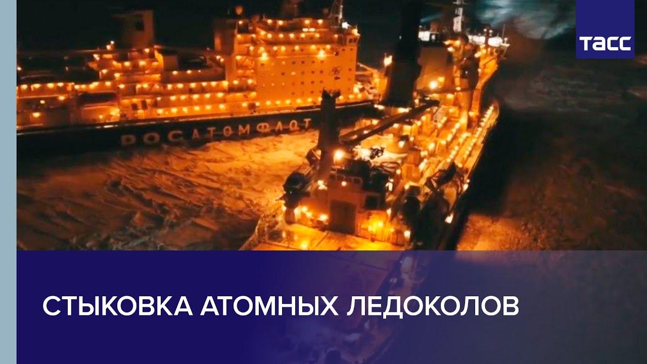 Встреча атомных ледоколов «Таймыр» и «Вайгач»