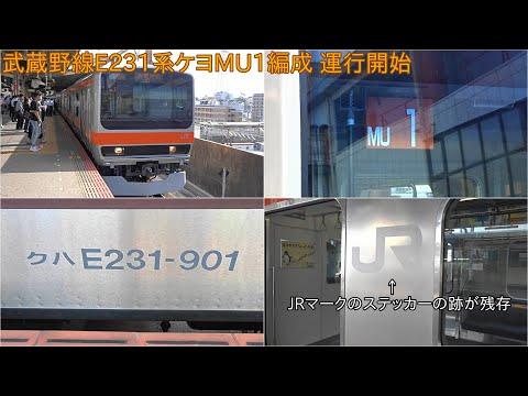 【ケヨMU1編成は、E231系900番台の元八ミツB901編成】武蔵野線E231系 ケヨMU1編成運行開始