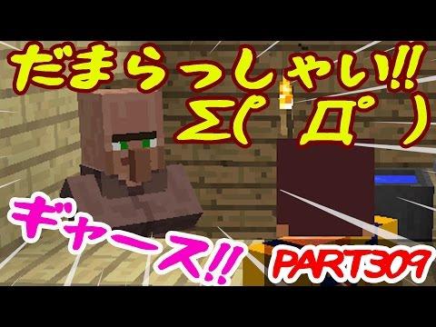 【たこらいす】ほのぼのマイクラゆっくり実況  PART309 【マインクラフト】 (ついにこの時が!! 編) - YouTube