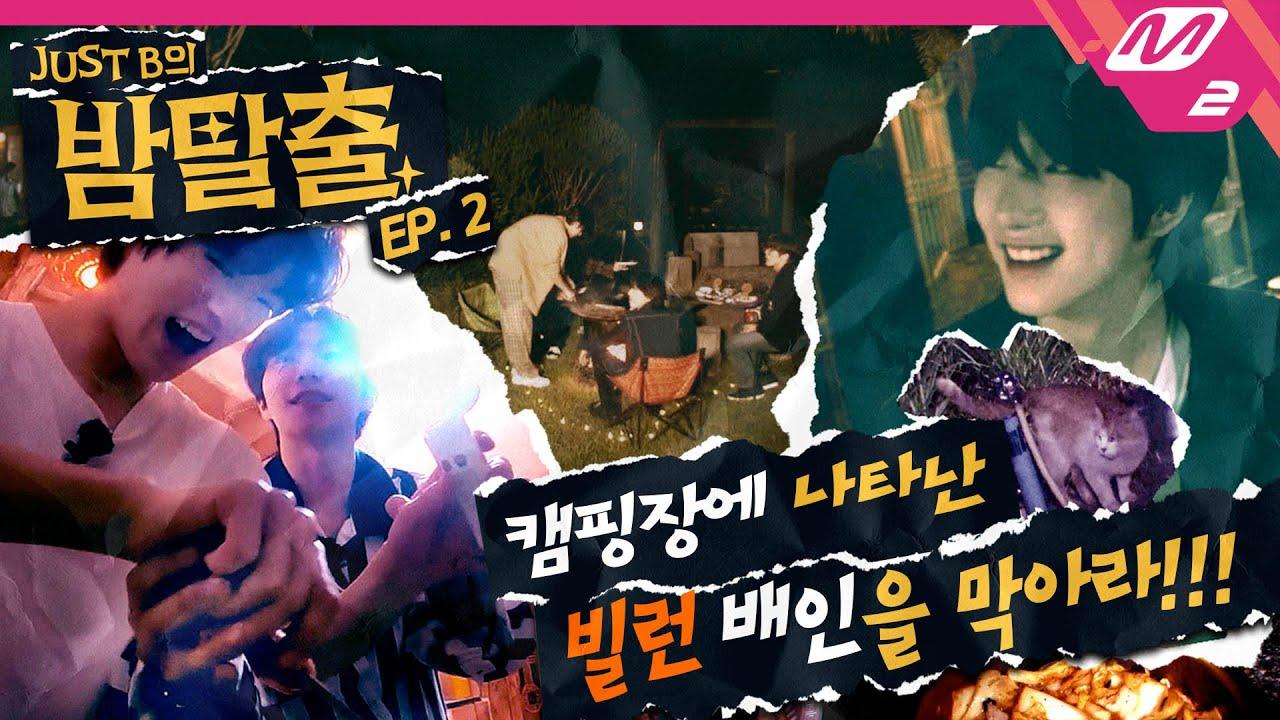 [JUST B의 밤탈출] Ep.2 캠핑의 꽃은? 바베큐 그리고 짱스트비🍖 여름 밤 첫 단체 캠핑 여행🏕️ (ENG/JPN SUB)   JUST B's Baam Escape