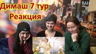 �������� ���� Реакция на Димаш Кудайбергенов |7 тур| Reaction to Dimash Kudaibergen | HunanTV-芒果TV HD ������
