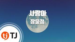 Tj노래방 사랑아 장윤정 Jang Yun Jeong Tj Karaoke