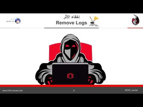 Cyber Hacker Certified CHC - إخفاء الأثر Remove Logs