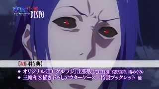 العرض الدعائي الاول للأوفا انمي غول طوكيو  Tokyo Ghoul: Pinto