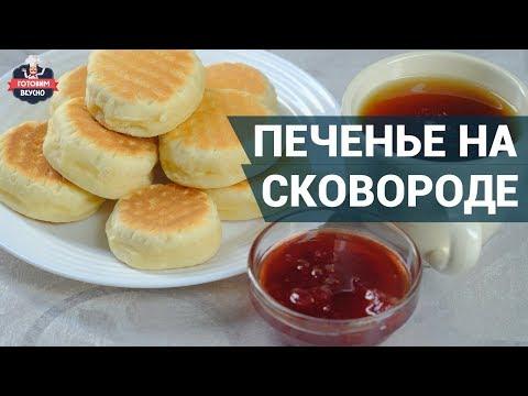 Как сделать печенья на сковороде