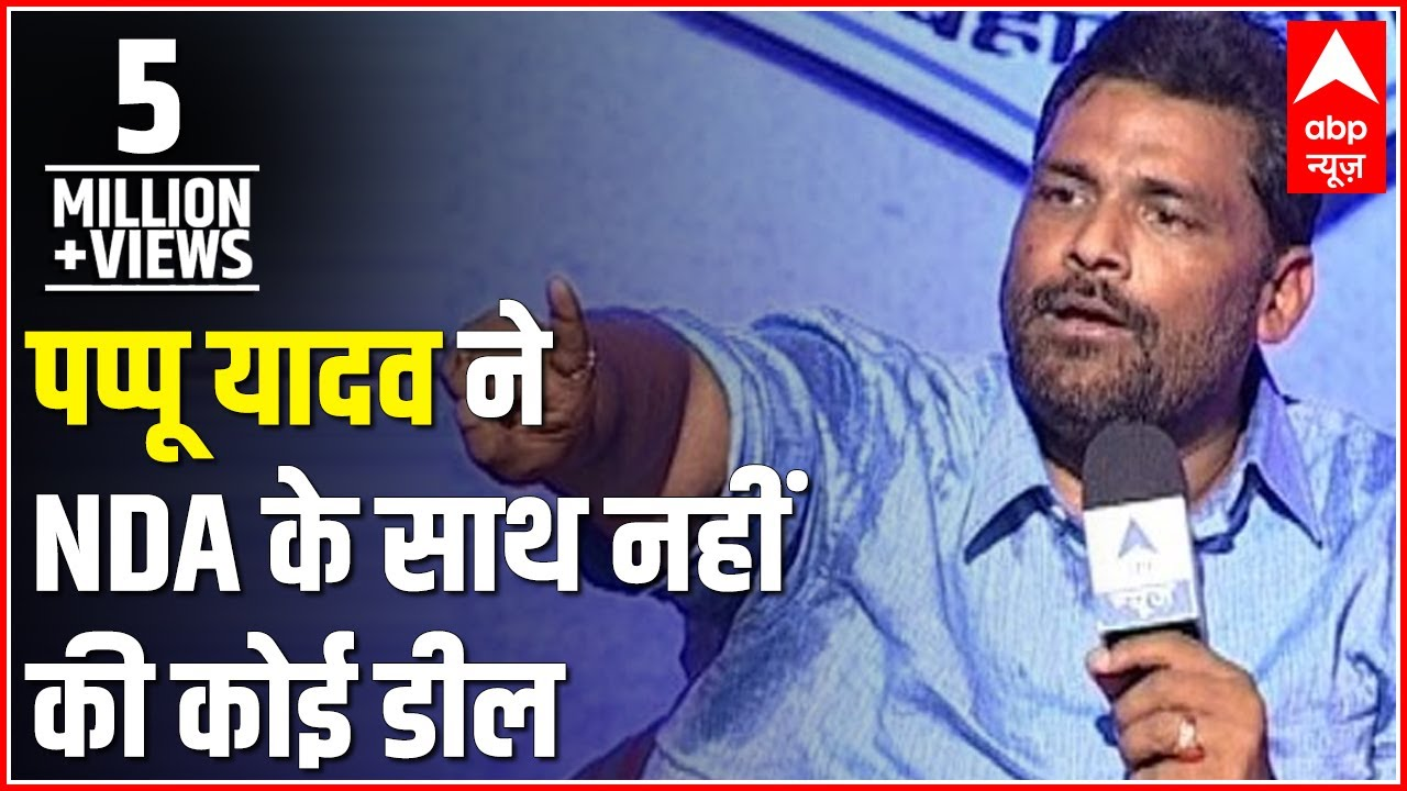 Ghoshanapatra: Pappu Yadav clarifies of signing no secret deal with NDA