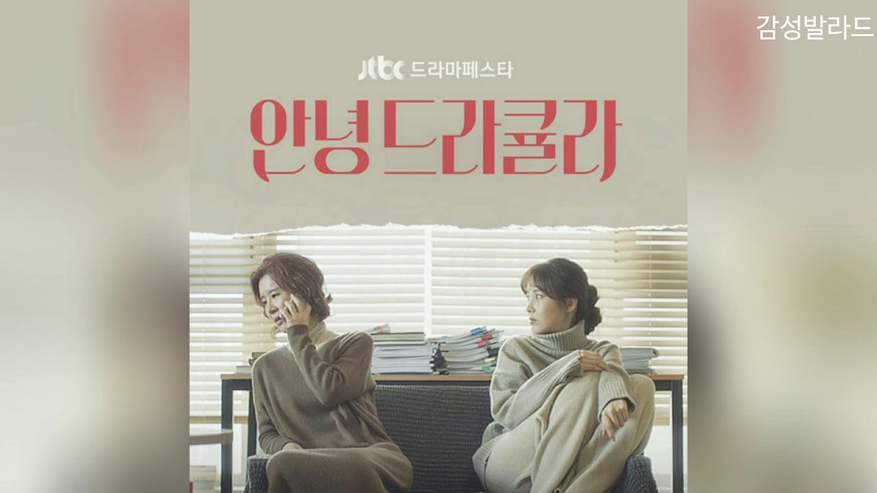 SE O(세오)-No One Knows/ JTBC 안녕 드라큘라 OST