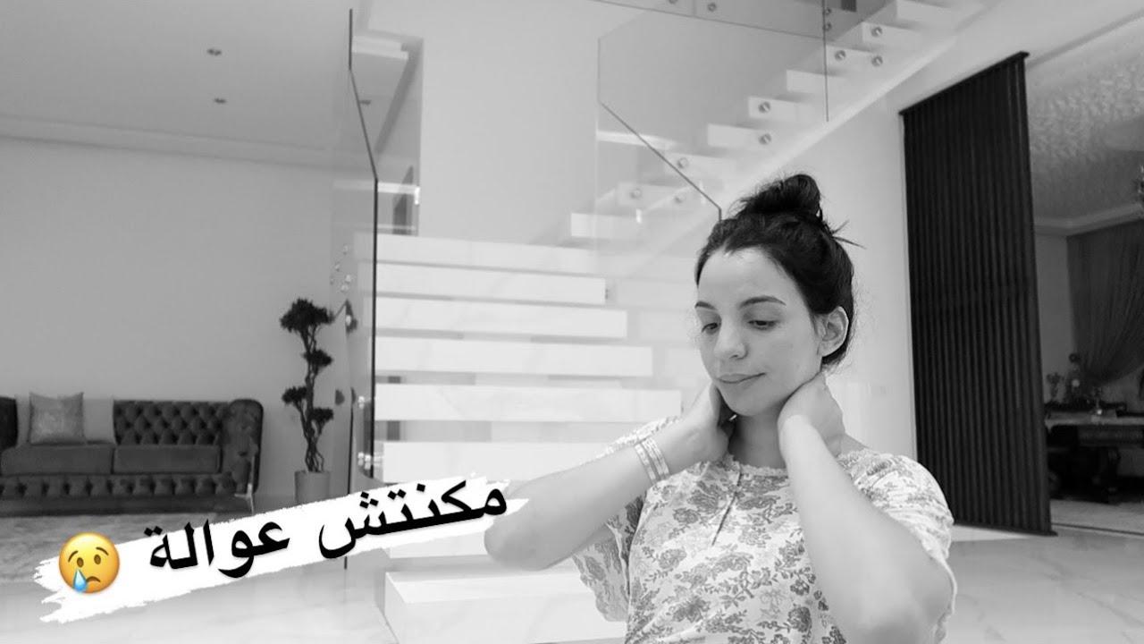 عييت و مليت صافي والله 😢 محتاجة لدعواتكم 🙏