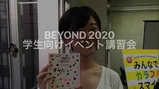 ニッポンの新しい文化を創るプロジェクト/地方創生アイテム「はがせるフェイス&ボディペイント」が品川区の社会貢献事業として認定