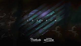 Yan Space & Юля Паршута - Солдаты (Премьера Песни 2017)