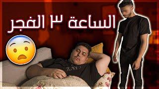 قصص عبدالله : شخص غريب دخل غرفتي و انا نايم 😱 !!!